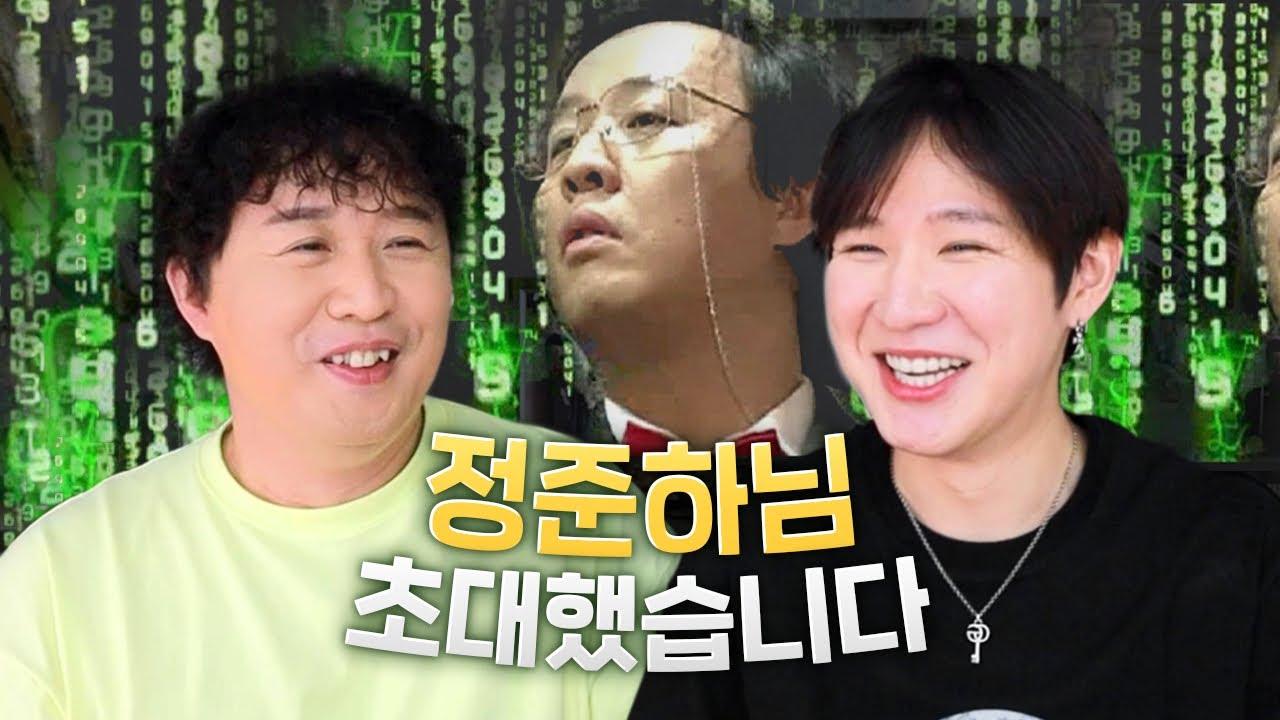정준하 형님을 초대했습니다!!! (feat. 무한도전 썰)