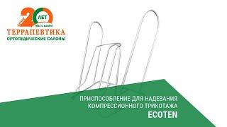 Приспособление для надевания компрессионного трикотажа Ecoten обзор