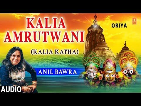 Kalia Amrutwani I Oriya Jagannath Amritwani I ANIL BAWRA I Full Audio Song