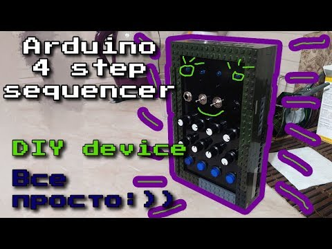 Arduino 4 Step Sequencer 🎧 (mozzi Library) ничего сложного