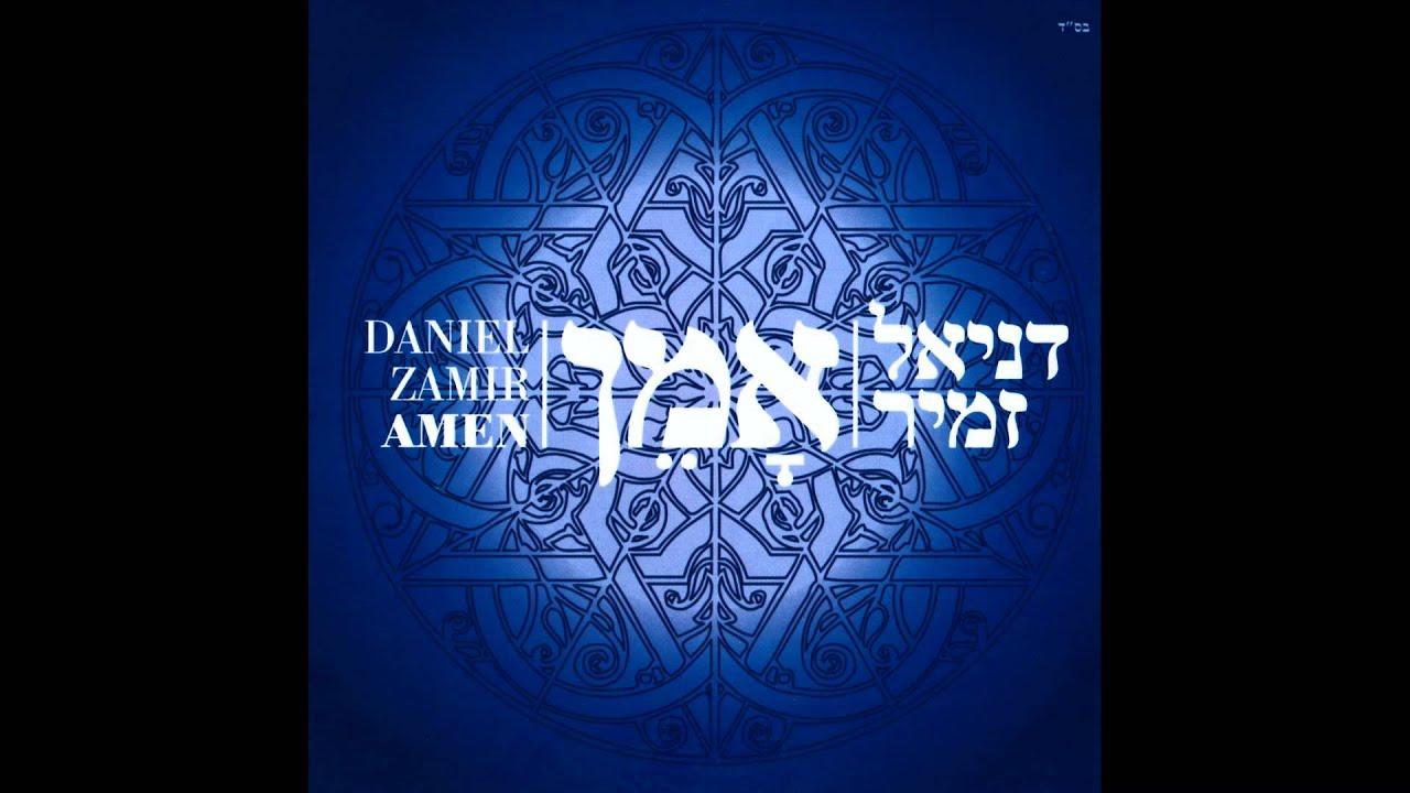 השר הממונה - דניאל זמיר