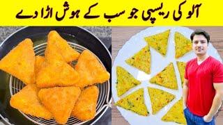 Potato Snacks In New Way By Ijaz Ansari Food Secrets | Aloo Snacks Recipe | Easy Recipes
