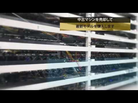 Bitcoin Mining - Japanese Edition