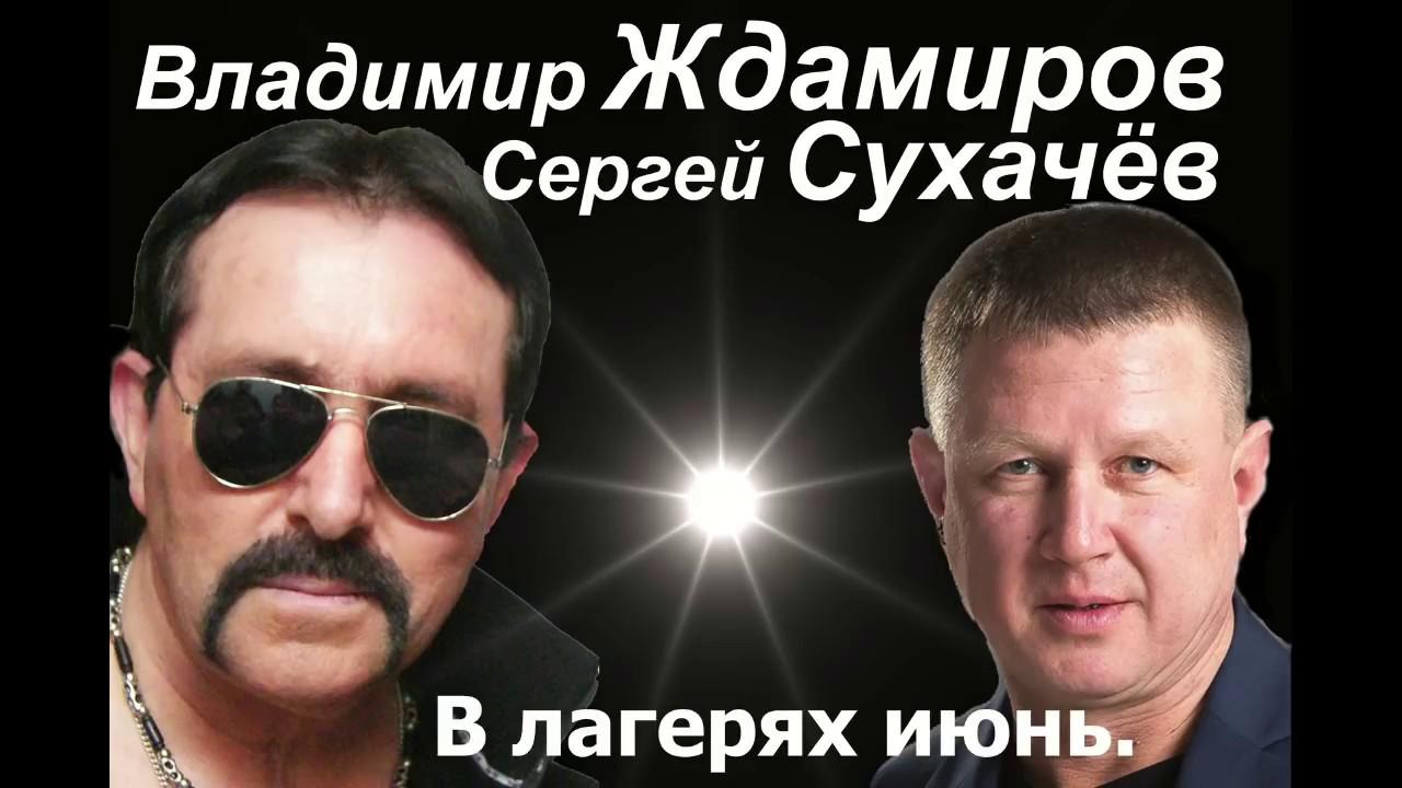 Сергей сухачёв ты самая нежная youtube.