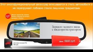 Купить видеорегистратор с антирадаром в интернет магазине(Купить видеорегистратор с антирадаром в интернет магазине Жми - http://www.zk.adiagnos.ru Видеорегистратор - зеркало