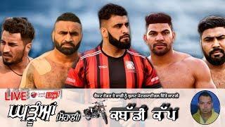 🔴🔴[Live] Gharuan (Mohali) Kabaddi Cup 17 Jan 2019