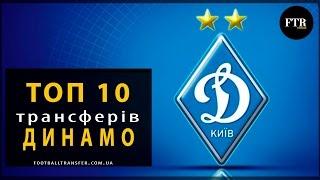 ТОП-10 покупок 'Динамо' Київ ● ТОП-10 покупок 'Динамо' Киев