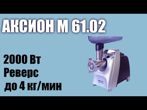 Обзор электромясорубки Аксион М 61.02