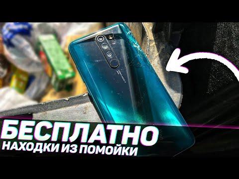 НАШЁЛ в Мусорке Xiaomi redmi note 8 pro   Я в шоке   ОБЗОР НАХОДОК из ПОМОЙКИ #помойкакормит