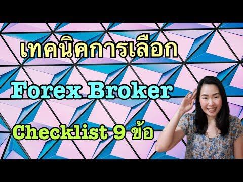 เทคนิคการเลือกโบรกเกอร์ Forex เผย 9 ข้อต้องเช็ค