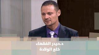 د.حيدر الفقهاء - خلع الولادة