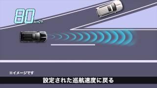 【Toyota Safety Sense】レーダークルーズコントロール【技術】