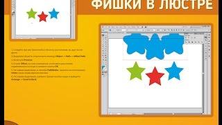 Видео уроки Adobe Illustrator. Урок #5: Параллельный контур для группы объектов.
