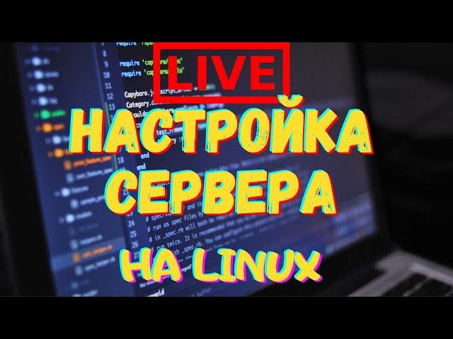 Настройка домашнего сервера на Linux | CoderLog Stream