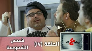 وطن-ع-وتر-2019-شمس-الشموسة-مين-ع-الباب-الحلقةالسابعة-عشرة-17