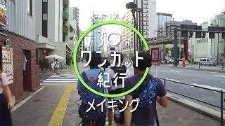 バカリズムの30分ワンカット紀行【港区新虎をワンカット撮影】 | BSジャパン thumbnail