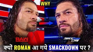 REAL REASON Why Roman Reigns Moved to Smackdown Live WWE Smackdown Live 16 April 2019 Highlights
