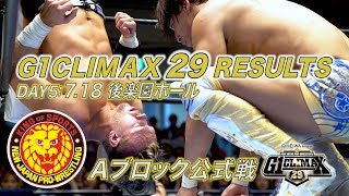 G1 CLIMAX 29 RESULTS【7.18 後楽園ホール試合結果】