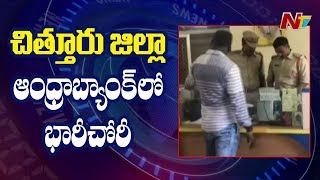 15 KGs Of Gold Jewellery Robbed At Andhra Bank In Chittoor