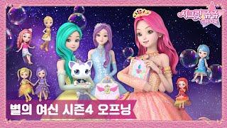 시크릿 쥬쥬 별의 여신 시즌4 오프닝 [NEW SECRET JOUJU S4 OPENING]