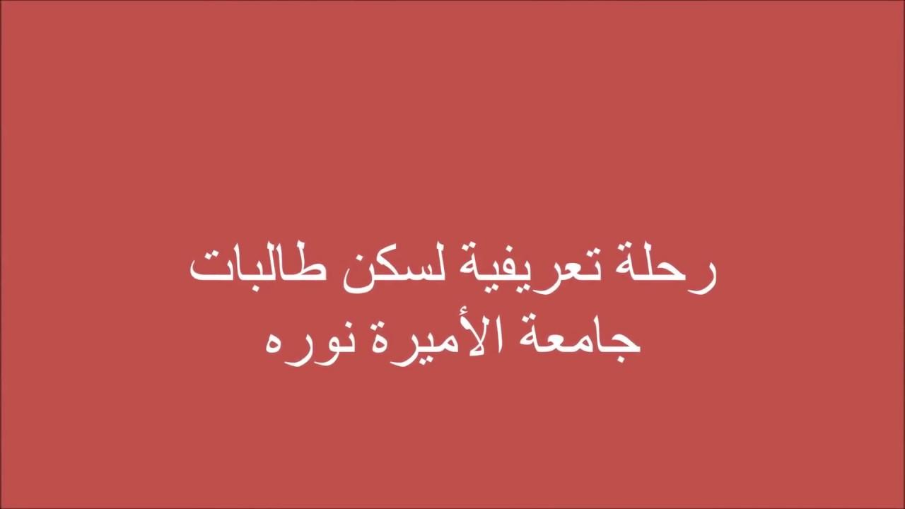رحلة في سكن طالبات جامعة الأميرة نوره بنت عبد الرحمن Youtube