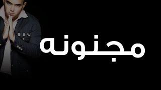 محمود العسيلى - مجنونه |Mahmoud El Esseily  - Magnona