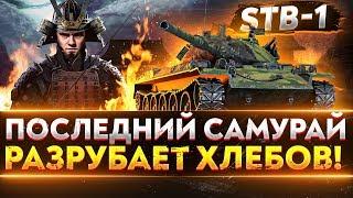 БОНОВЫЙ STB-1 - ПОСЛЕДНИЙ САМУРАЙ РАЗРЕЗАЕТ!