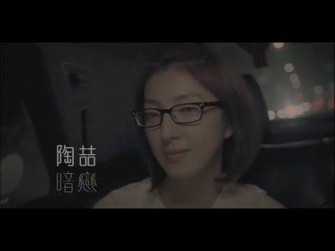 陶喆 David Tao - 暗戀 Adoration (官方完整版MV)