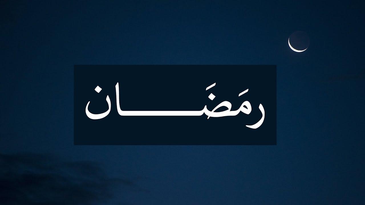 بمناسبة شهر الصوم ما أصل كلمة رمضان Youtube