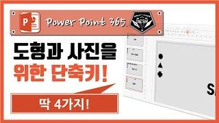 파워포인트 (Power point) 365 강의 #052 도형과 사진을 자주 옮기는 당신을 위한 단축키!