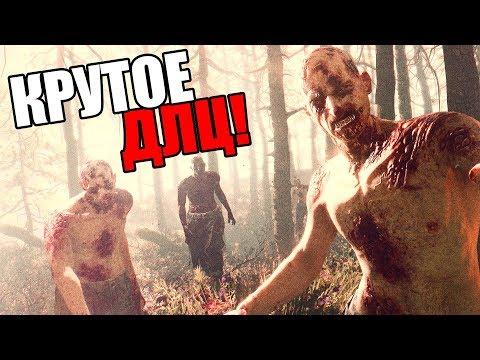 Dying Light: The Following Прохождение На Русском #4 — КРУТОЕ ДОПОЛНЕНИЕ!