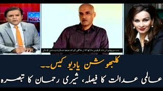Sherry Rehman's comments over ICJ judgement in Kulbhushan Jadhav's case