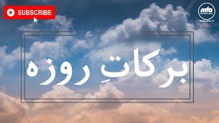 پُرحکمت نصائح - برکاتِ روزہ | Words of Wisdom | The Blessings of Fasting
