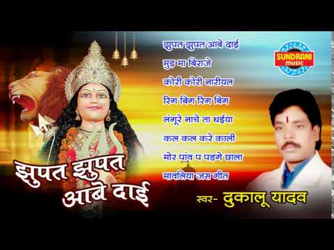 Jhupat Jhupat Aabe Dai - Duklu Yadav - Super Hit Chhattisgarhi Jukebox - Full Song