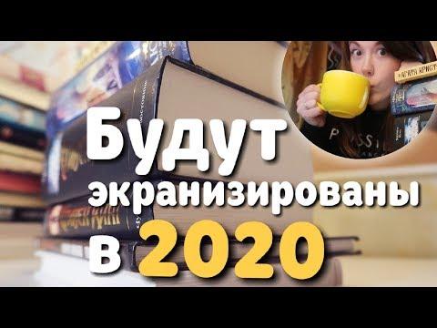 6 КНИГ, КОТОРЫЕ ЭКРАНИЗИРУЮТ В 2020 ГОДУ!📺📖
