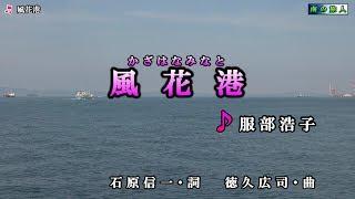 《新曲》服部浩子【風花港】カラオケ