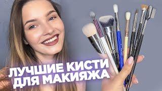 Лучшие кисти для макияжа Какая для чего