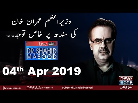 Live with Dr.Shahid Masood | 04-April-2019 | Ghulam Mustafa | Salman Abid