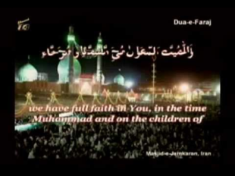 Dua Faraj Arabic Text And English Subtitles Youtube