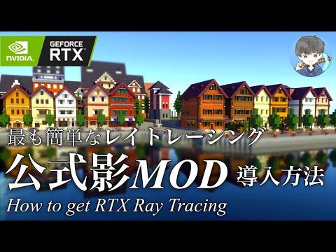 【マインクラフト】最も簡単な公式影MODの導入方法‼ RTXレイトレーシングの入れ方【統合版】