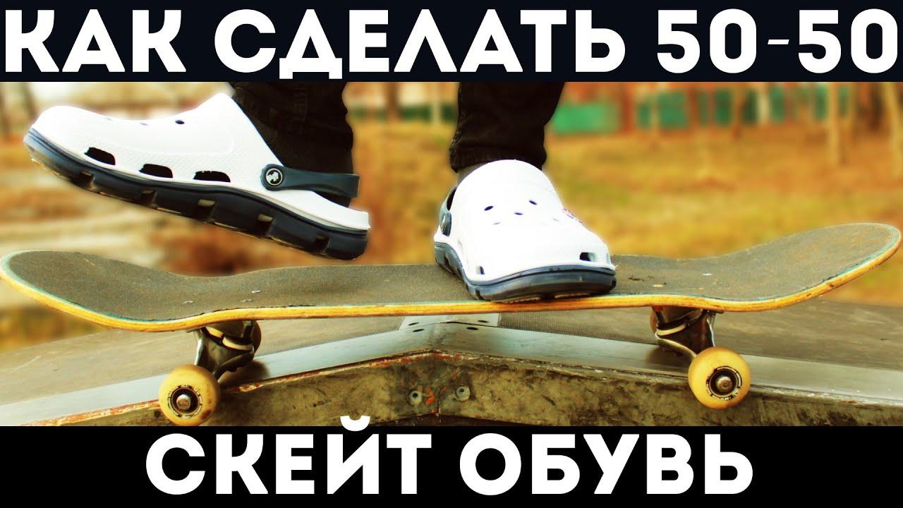 Скейт трюки для новичков -  Скейт обувь - 50-50 и Дроп ин