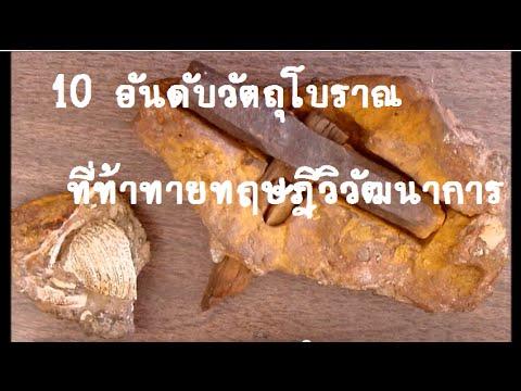 10วัตถุโบราณท้าทายทฤษฎีวิวัฒนาการ