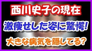 【病気?がん?】西川史子の激やせ画像がヤバすぎる! 痩せた現在に驚き...
