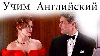 Английский Язык по Фильмам. Диалоги по фильму Красотка 3 / Pretty Woman