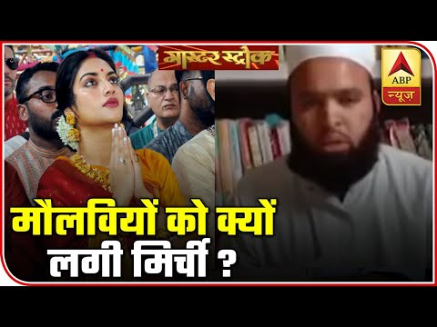 Cleric Asks Nusrat To Change Name Over Performing Durga Pooja | ABP News