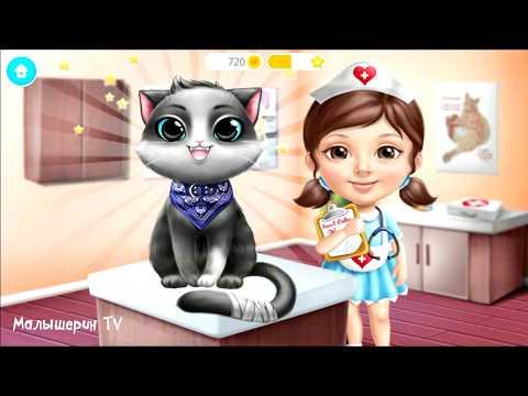 Милая малышка Приют Больница для котят Мультик Развлекательное видео Игра для детей #МАЛЫШЕРИН