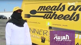 صباح العربية : ثلاث سعوديات يفتتحن أول عربة طعام مصرحة وبإدارة نسائية