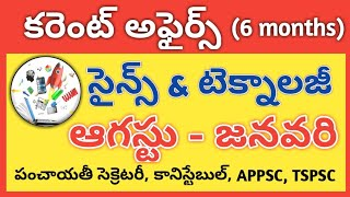 Science and Technology Current Affairs in Telugu (August 2018 to January 2019)   General Studies