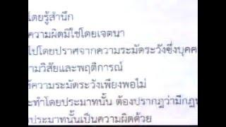 อาญา1 (5/12) (เทอม1/2558 #Sec1)
