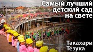 Такахари Тазука: Самый лучший детский сад на свете